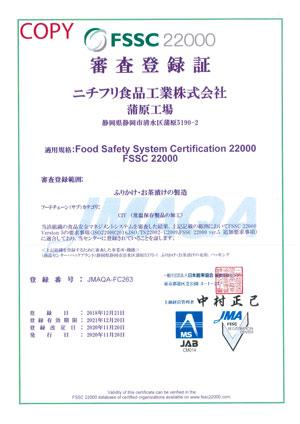 (W300)FSSC審査登録証2020-1