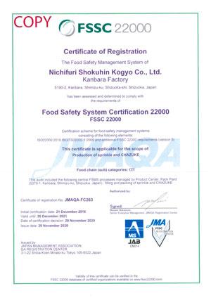 (W300)FSSC審査登録証2020-2
