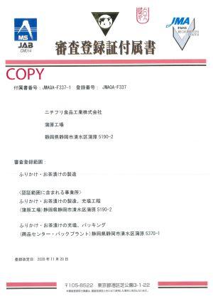 (W300)FSSC審査登録証(付属証)2020-4