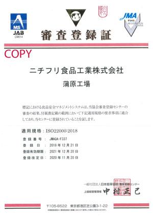 (W300)FSSC審査登録証2020-3