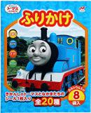 トーマス8P