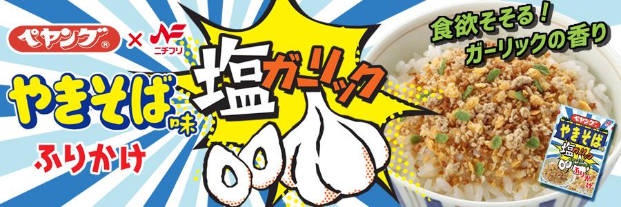 【バナー】塩ガーリック