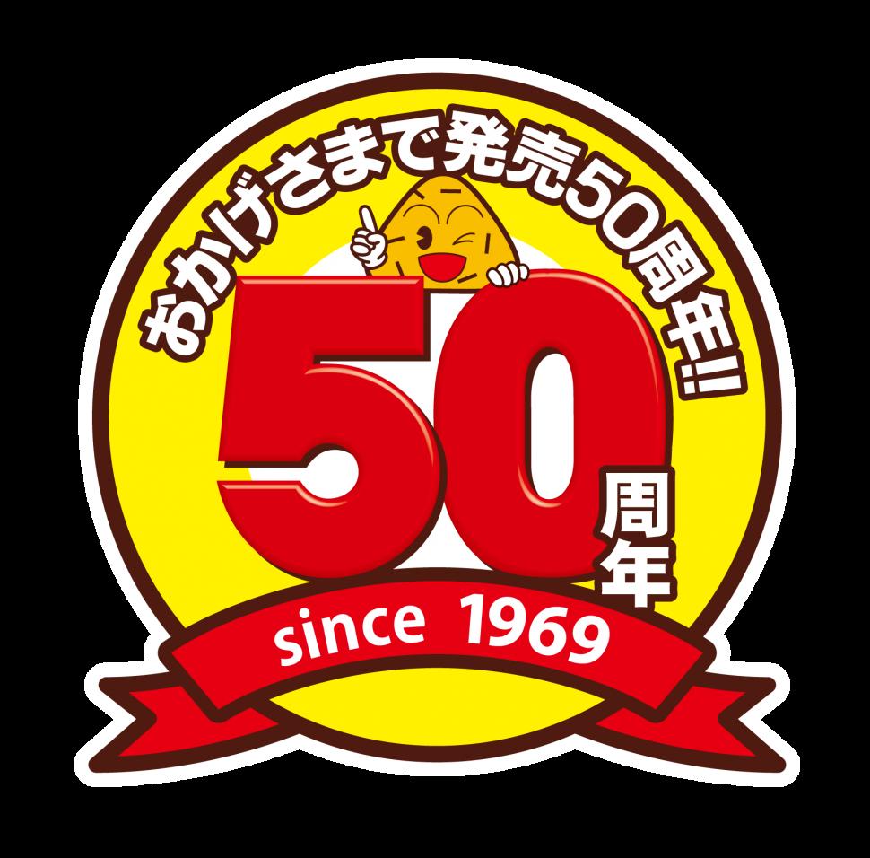 50周年マーク