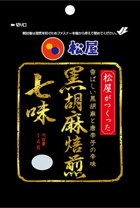 170222_松屋黒胡麻焙煎七味チャック(黒)_OL