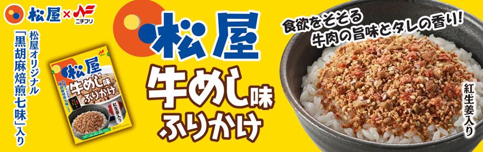 【バナー】松屋牛めし味