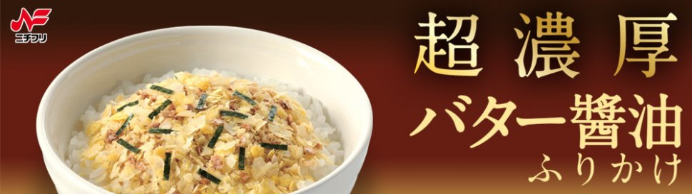 【見本】超濃厚バター醤油28