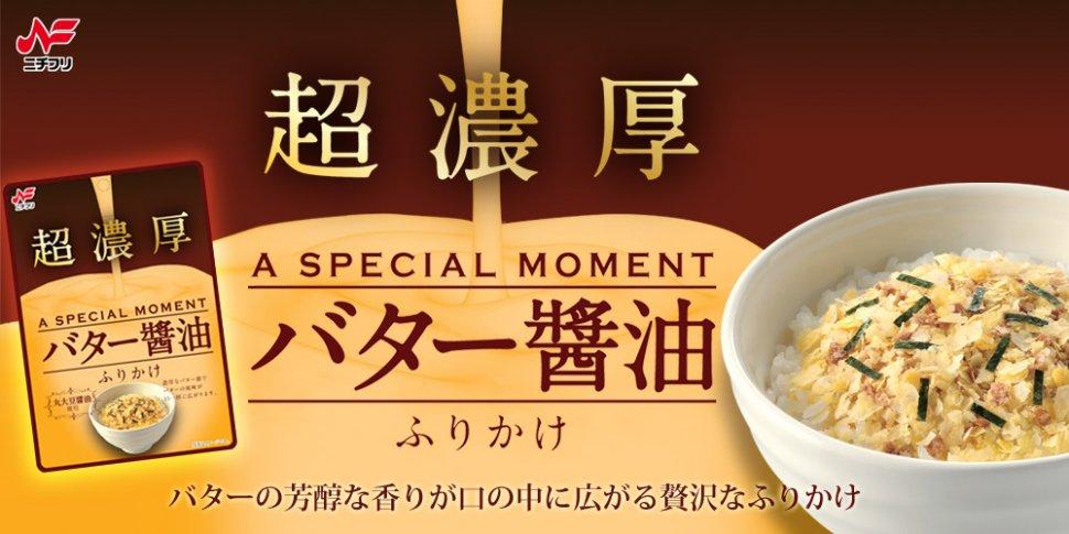 【見本】超濃厚バター醤油500