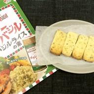 トースターで☆バジルチーズ