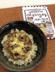 ちょい足しでカフェめし☆ハーブチーズ牛丼2